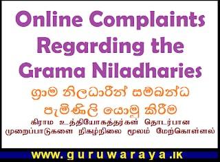Online Portal : Submitting Complaints Regarding Grama Niladharis