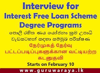 Interview for Interest Free Loan Scheme Degree Programs