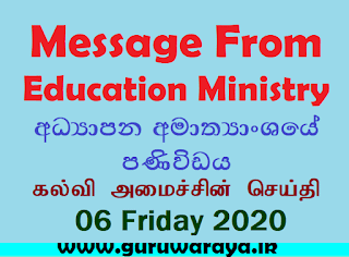 Message From Education Ministry