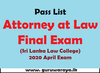 Pass List : Attorney at Law Final Exam (Sri Lanka Law College)