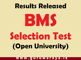 Results Released : BMS Selection Test (Open University)
