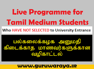 Live Programme for Tamil Medium Students