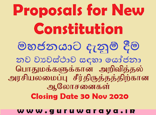 Message for Public : Proposals for New Constitution