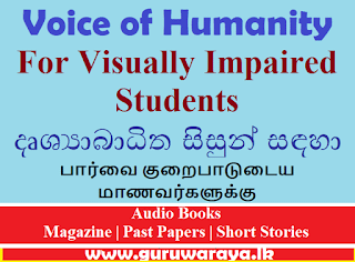 Voice of Humanity : For Visually Impaired Students