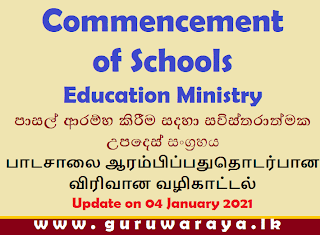Commencement of School : Message to Principals