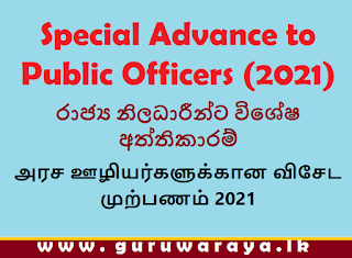 Special Advance to Public Officers (2021)