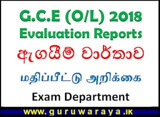 G.C.E (O/L) Evaluation Reports - 2018