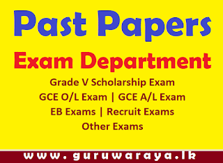 Past papers : Exam Department