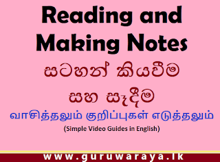 Reading and Making Notes : Self Learning Guidelines