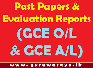 Past Papers and Evaluation Reports (GCE O/L & AL)