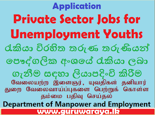 Application : for Job Seeker