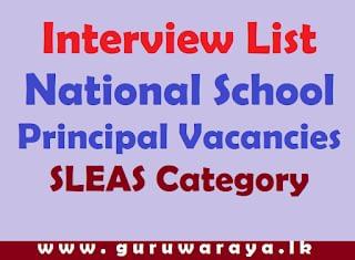 Interview List : National School  Principal Vacancies (SLEAS Category)
