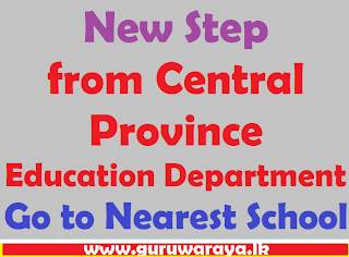 New Step from Central Province : Go to Nearest School