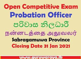 Probation Officer : Sabragamuwa Province
