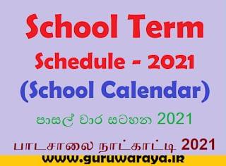 School Term Schedule - 2021 (School Calendar)