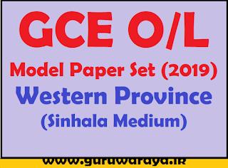 GCE O/L Model Paper Set (2019) : Western Province (Sinhala Medium)