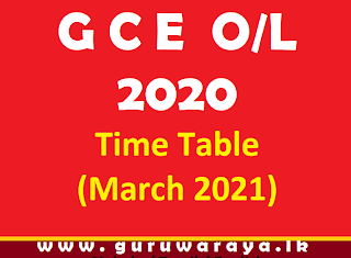 GCE O/L Exam 2020 : Time Table