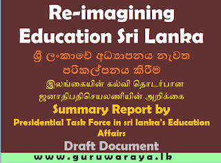 Re-imagining Education Sri Lanka – Summary Report by Presidential Task Force