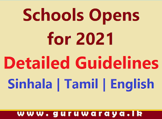 Schools Starts for 2021 : Official Documents