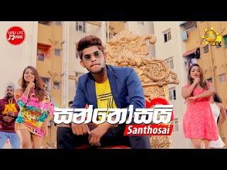 Santhosai - සන්තෝසයි   Udara Kawshalya Mp3