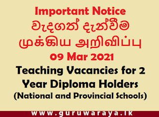 Important Notice : Teaching Vacancies for 2 Year Diploma Holders (National and Provincial Schools)