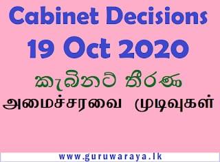 Cabinet Decisions (19 Oct 2020) කැබිනට් තීරණ / அமைச்சரவை முடிவுகள்