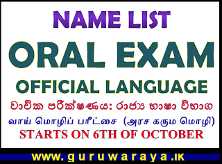 Oral Exam Name List : Official Languages