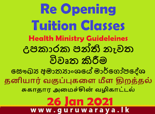 Re Opening  Tuition Classes (Health Ministry Guidelines)