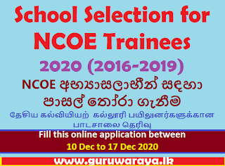 School Selection for NCOE Trainees