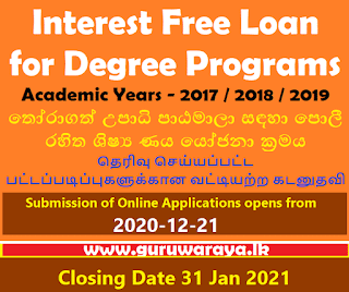 Interest Free Loan for Selected Degrees (GCE A/L 2017/18/19)