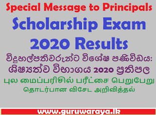 Special Message to principals :  Scholarship Exam 2020 Results