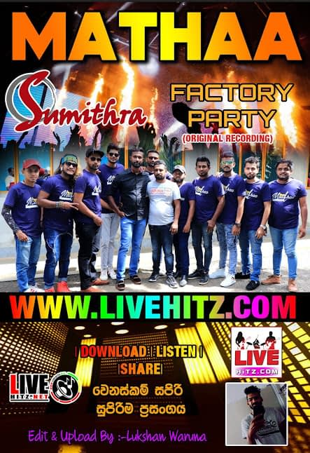 SUMITHRA GARMENT FACTORY PARTY WITH MATHAA 2020