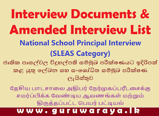 Interview Documents : National School Principal (SLEAS Category)