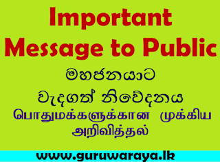 Special Message to Public : Stay Safe Sri Lanka