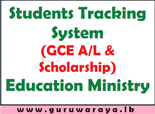 Students Tracking  System  (GCE A/L and Scholarship) : Education Ministry