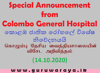 Special Notice from Colombo General Hospital