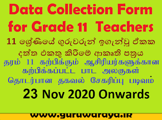 GCE O/L Unit Data Collection Form for Teachers