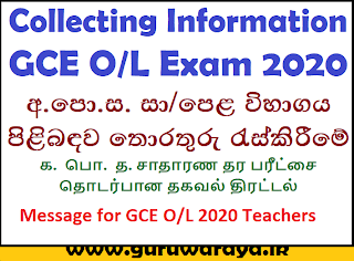 Message for OL 2020 Teachers  : Collecting Information on GCE O/L Exam 2020