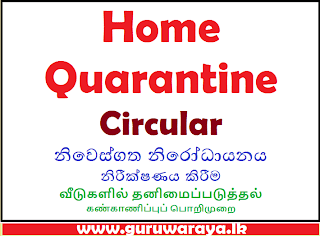 Mechanism for observing for home quarantine - Circular