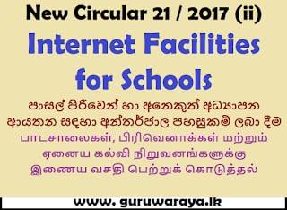 Circular : Internet Facilities for Schools