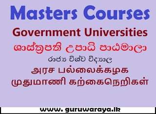 Masters Courses : Government Universities