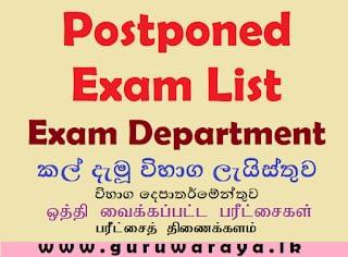 Postponed  Exam List :  Exam Department