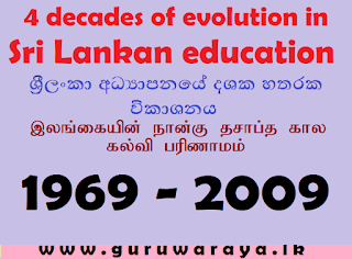 Four decades of evolution in Sri Lankan education (1969 - 2009)