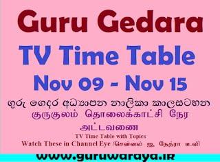 Guru Gedara TV Class Time Table (Nov 09 - 15)