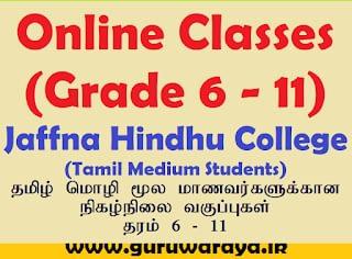 Online Classes (Grade 6 - 11) : Jaffna Hindhu College