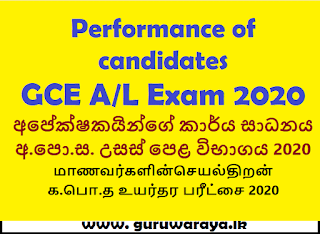 Performance of Candidates : GCE A/L Exam 2020 (OLD & NEW)