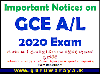 Important Notices on GCE A/L 2020 Exam
