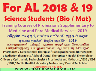 For 2018 & 19 AL Science Students : Para Medical Courses (Health Ministry)