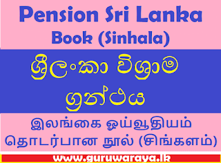 Sri Lanka Pension  (Sinhala Book)