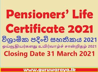 Pensioners' life certificate 2021